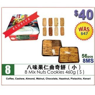 8 Mix Nuts Cookies 460g